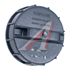 Крышка бензобака ЕВРО-3 с предохр. клапаном ГАЗель ЗМЗ-40524