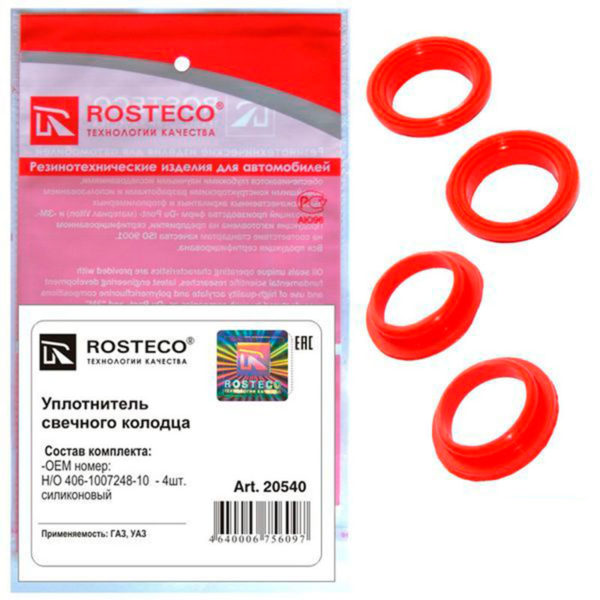 Комплект уплотнителей крышки клапанов (свечного колодца) красный