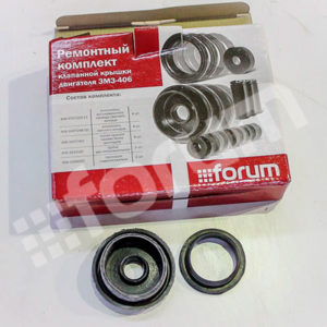 РК клапанной крышки ЗМЗ-406 в упаковке (5 наименований) Форум НН