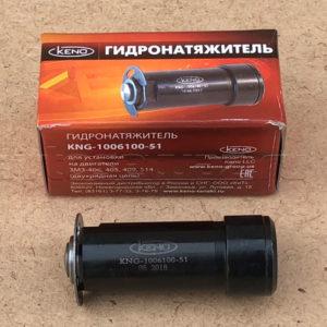 Гидронатяжитель ЗМЗ-406.10 цепи ГРМ (двурядная цепь) KENO